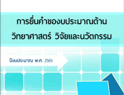 e-book การยื่นคำของบประมาณด้านวิทยาศาสตร์ วิจัยและนวัตกรรม 2565